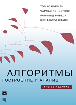 Алгоритмы: построение и анализ,  3-е издание, том 1
