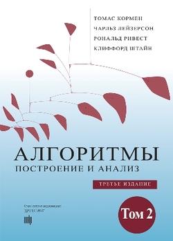 Алгоритмы: построение и анализ,  3-е издание, том 2