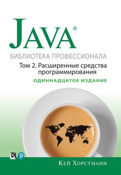Java. Библиотека профессионала, том 2