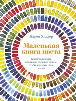 Маленькая книга цвета