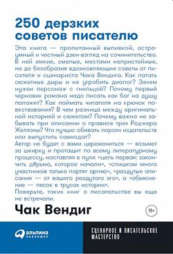 250 дерзких советов писателю (покет)