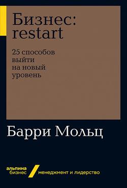 Бизнес: Restart: 25 способов выйти на новый уровень (покет)