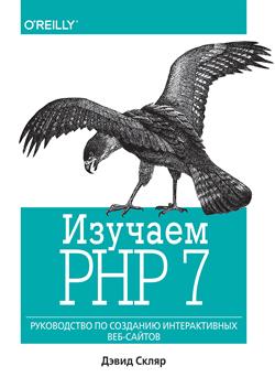 Изучаем PHP 7: руководство по созданию интерактивных веб-сайтов (мягкая обложка)
