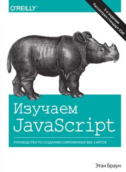 Изучаем JavaScript: руководство по созданию современных веб-сайтов (мягкая обложка)