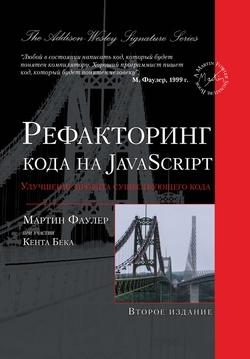 Рефакторинг кода на JavaScript