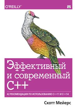 Эффективный и современный C++: 42 специальные рекомендации по использованию C++11 и C++14