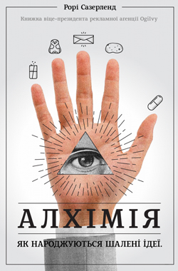 Алхімія