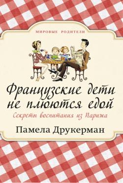 Французские дети не плюются едой. Секреты воспитания из Парижа (тв. переплет)