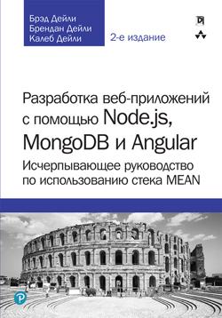 Разработка веб-приложений с помощью Node.js, MongoDB и Angular: исчерпывающее руководство по использованию стека MEAN, 2-е издание