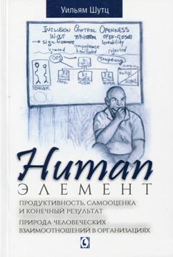 Human Элемент
