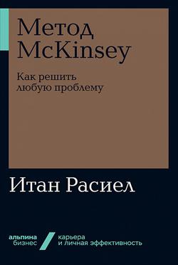 Метод McKinsey