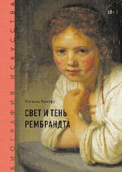 Свет и тень Рембрандта. Биография искусства