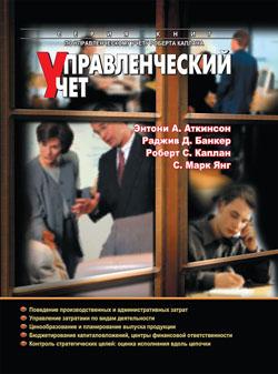 Управленческий учет (м)