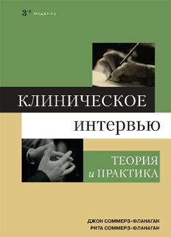 Клиническое интервью: теория и практика, 3-е издание