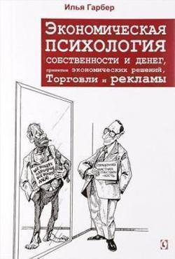 Экономическая психология