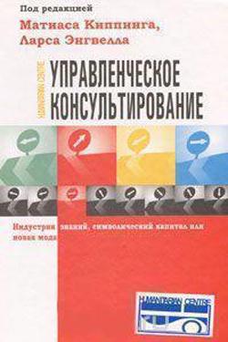 Управленческое консультирование: индустрия знаний, символический капитал или новая мода