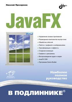 JavaFX в подлиннике