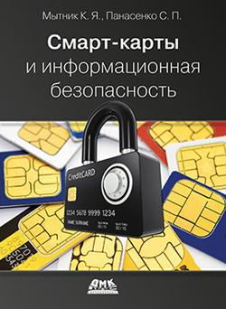 Смарт-карты и информационная безопасность