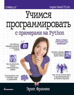 Учимся программировать с примерами на Python (серия Head First)