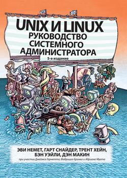 Unix и Linux: руководство системного администратора, 5-е издание, том 2