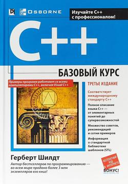 C++: базовый курс, 3-е издание (твердый переплет)