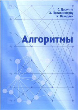 Алгоритмы. 2-е издание