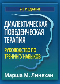 Диалектическая поведенческая терапия: руководство по тренингу навыков
