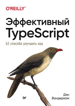 Эффективный TypeScript