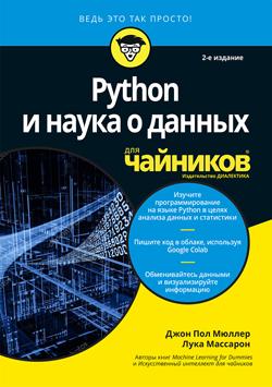 Python и наука о данных