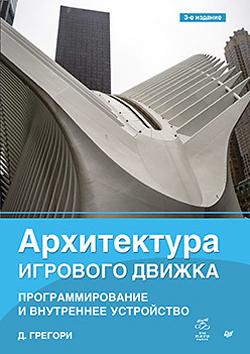 Архитектура игрового движка. Программирование и внутреннее устройство. Третье издание