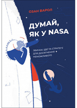 Думай, як у NASA