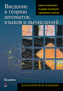 Введение в теорию автоматов, языков и вычислений. 2-е издание (тверд)