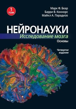 Нейронауки. Исследование мозга. Том 1
