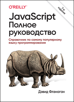 JavaScript. Полное руководство, 7-е издание
