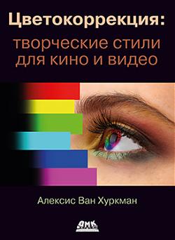 Цветокоррекция: творческие стили для кино и видео