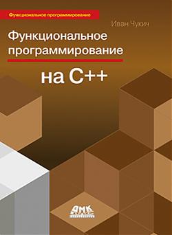 Функциональное программирование на языке С++