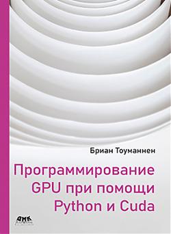 Программирование GPU при помощи Python и CUDA