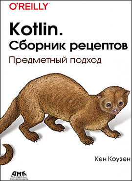 Kotlin. Сборник рецептов
