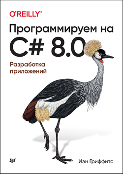 Программируем на C# 8.0. Разработка приложений