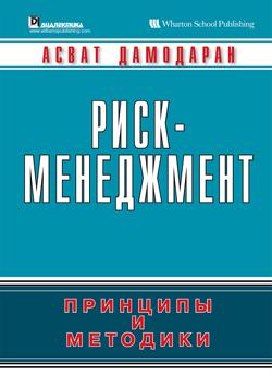 Риск-менеджмент: принципы и методики