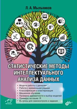 Статистические методы интеллектуального анализа данных