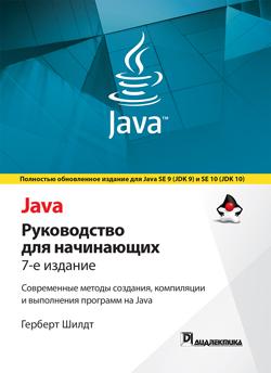 Java: руководство для начинающих, 7-е издание (тверд)