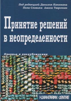 Принятие решений в неопределенности. Правила и предубеждения. 3-е изд