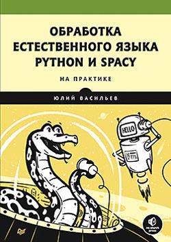 Обработка естественного языка. Python и spaCy на практике