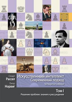 Искусственный интеллект: современный подход, 4-е издание. Том 1. Решение проблем: знания и рассуждения