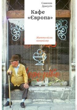 Кафе «Європа». Повернення. Як пережити посткомунізм