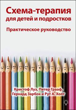 Схема-терапия для детей и подростков. Практическое руководство