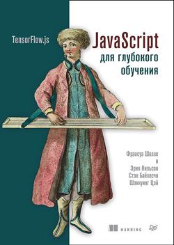 JavaScript для глубокого обучения