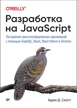 Разработка на JavaScript