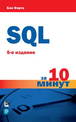 SQL за 10 минут, 5-е издание